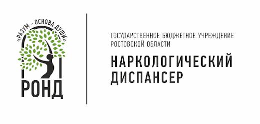 """Государственное бюджетное учреждение Ростовской области """"Наркологический диспансер"""""""